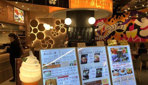 HOOP(フープ)【旬菜とお酒あんばい】メニュー一覧表!