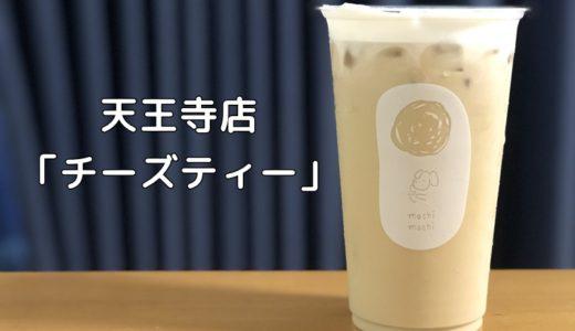 台湾発【machi machi】チーズティーの全メニュー紹介!美味しいの?