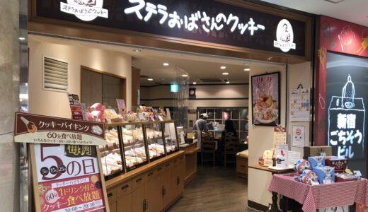 【ステラおばさんクッキー食べ放題】混雑・予約・ドリンクメニュー!