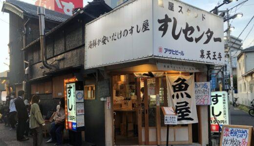 裏天王寺【寿司センター】人生観変わる!美味い刺身が食べられる!
